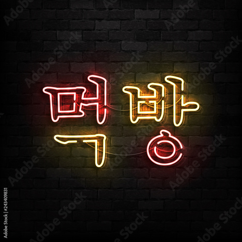 Vector realistic isolated neon sign of Mukbang logo for