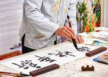 Asian Caligraphy. The Master O...