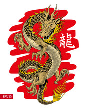 Traditional Asian Golden Dragon. Mascot Or Print. Vector Illustration.
