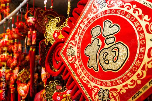 """Plakat Tradycyjne chińskie ozdoby noworoczne. Kolor czerwony oznacza szczęście. Chińska złota postać oznacza """"Szczęście"""". Te chińskie czerwone ozdoby mają kształt tradycyjnej chińskiej latarni"""