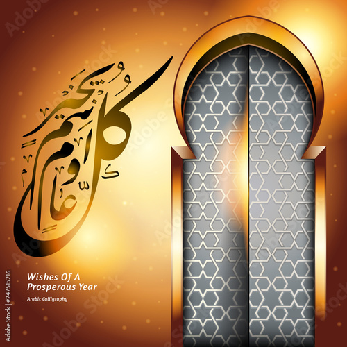 Islamic vector design mosque interior with wishes of a prosperous
