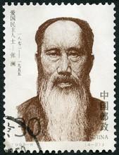 CHINA - 1993: Shows Zhang Lan (1872-1955), Series 20th Century Revolutionaries
