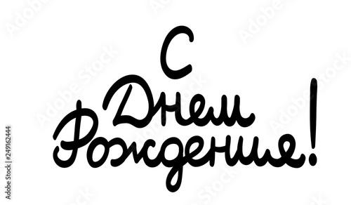 Fotografie, Obraz  Happy Birthday, cyrillic cursive calligraphy for greeting card, print, banner, poster design