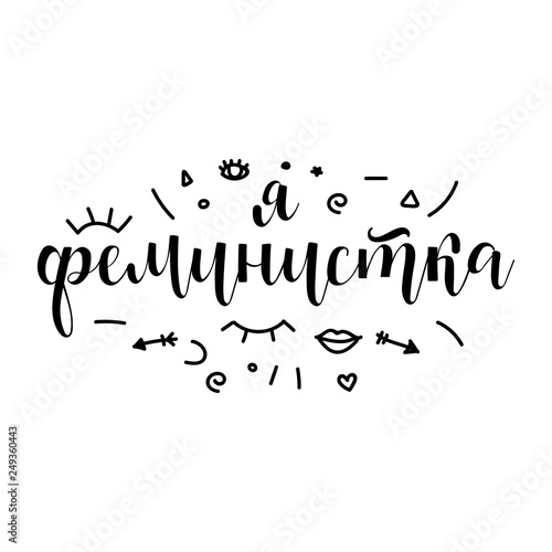 Fotografie, Obraz  text in Russian: I am feminist