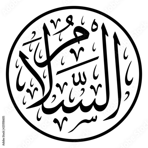 Arabic Calligraphy of one of the Greatest Name of ALLAH (SWT), also known as the 99 Attributes of ALLAH, translated as: GOD Tableau sur Toile