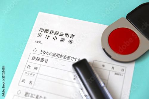 印鑑登録証明書 交付申請書と印鑑 Canvas Print