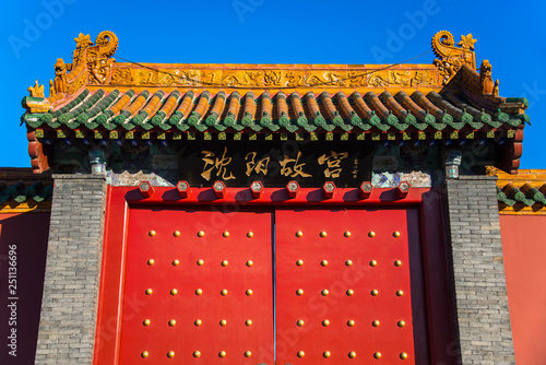 Photo  The Mukden Palace or Shenyang Imperial Palace was the former imperial palace of