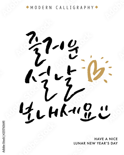 have a nice lunar new year s day vector hand lettered korean