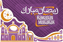 Vector Greeting Card For Muslim Wish Ramadan Mubarak With Copy Space, Moon And Stars, Brush Font For Words Ramadan Mubarak In Arabic, Mosque With Domes And Minarets, Hanging Lamps On White Background.