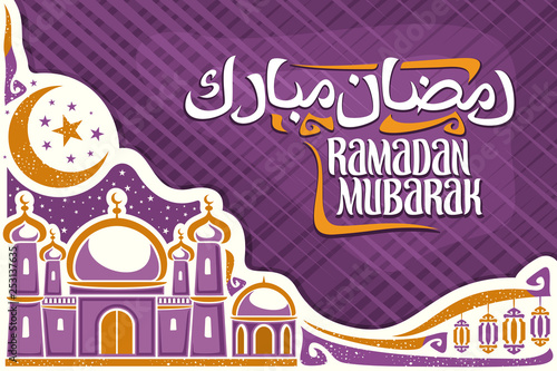 Stampa su Tela Vector greeting card for muslim wish Ramadan Mubarak with copy space, moon and stars, brush font for words ramadan mubarak in arabic, mosque with domes and minarets, hanging lamps on white background