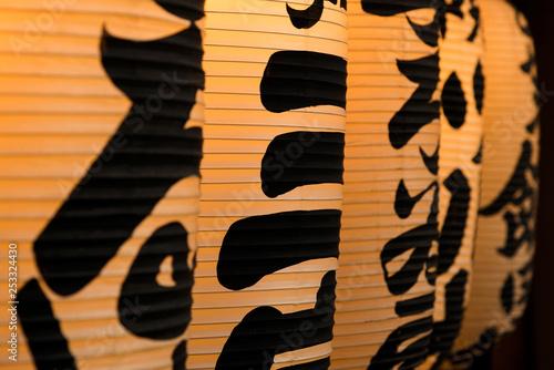 Fotografie, Obraz  Japan traditional paper lanterns background