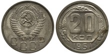 Soviet Union (Communist Russia) Coin 20 Twenty Kopeks 1951, Trial Issue In Grey Alloy, Hammer And Sickle In Front Of Globe Flanked By Sheaves Of Wheat, Value Within Box Flanked By Oak Leaves And Acorn