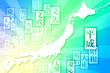 Leinwanddruck Bild - 日本元号イメージ