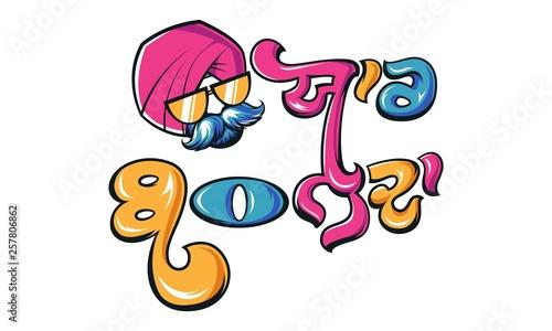 Fotografia, Obraz Vector cartoon illustration of punjabi design- Yaar Bolda