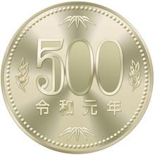 500円硬貨 令和元年