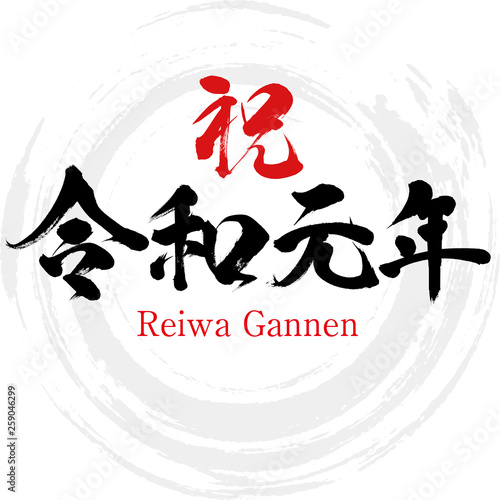 Cuadros en Lienzo  祝 令和元年・Reiwa Gannen(筆文字・手書き)