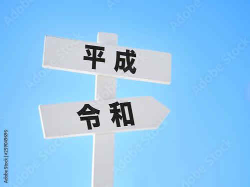 Obraz na plátně 平成と令和のサイン
