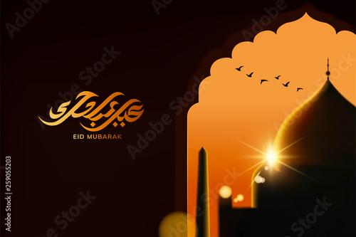 Eid mubarak calligraphy Canvas Print