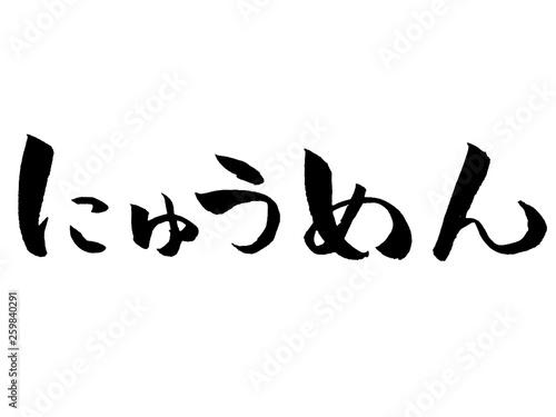 Fototapety, obrazy: にゅうめん 筆文字