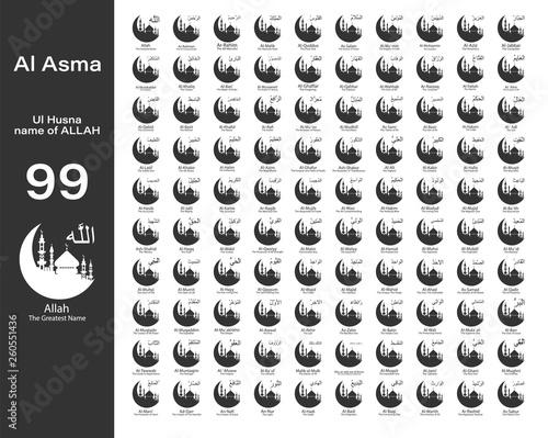 Asmaul Husna (99 names of Allah) Canvas Print