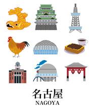 名古屋 旅行