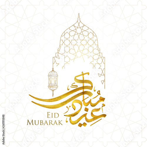 Eid Mubarak islamic greeting with arabic calligraphy and line geometric ornament Wall mural