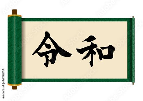 イラスト素材令和と書かれた巻物書道新元号緑 白背景 巻子本巻