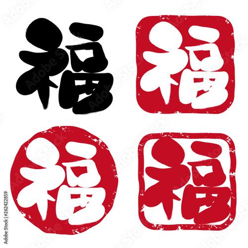 Obraz na plátne 福の筆文字ハンコセット