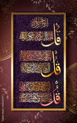 Fototapeta Islamic calligraphy from the Quran Surah al Ikhlas the Sincerity Surah An Us the People , al Falaq the dawn . obraz na płótnie