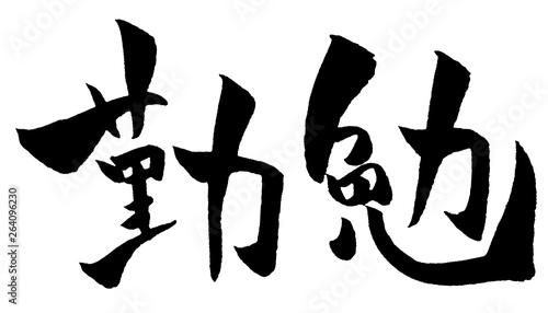 勤勉 筆文字 Wallpaper Mural