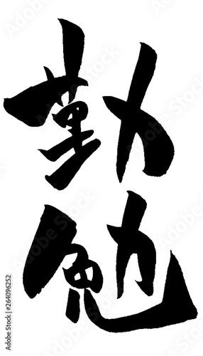 勤勉 筆文字 Canvas Print