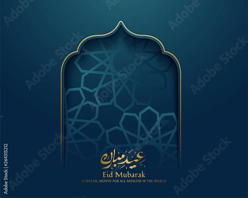 Photo Eid mubarak greeting card