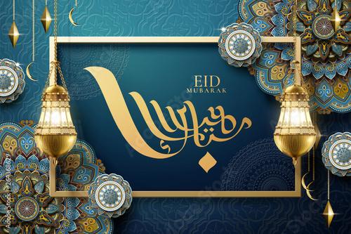 Eid Mubarak calligraphy design Wallpaper Mural