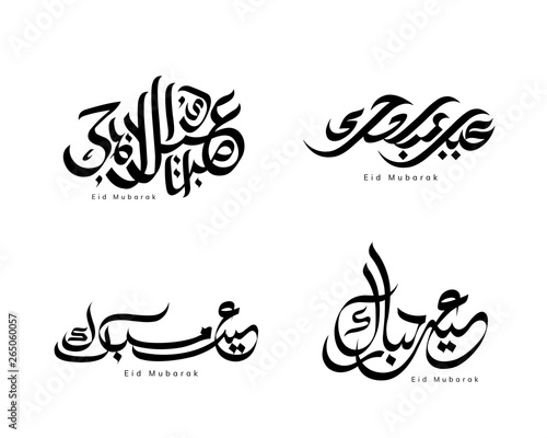 Eid mubarak arabic calligraphy design Wallpaper Mural