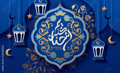 Ramadan Kareem arabesque Wallpaper Mural