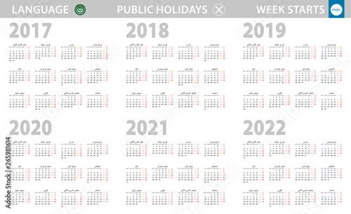 Arabic Calendar 2022.Calendar In Arabic Language For Year 2017 2018 2019 2020 2021 2022 Week Starts From Monday Stock Vector Adobe Stock