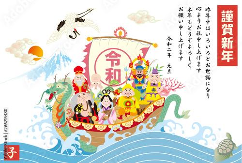 年賀状 2020 令和2年 七福神 福の神 宝船 Fototapet