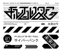 Futuristic Elements For T-shirt And Merch Design. Trendy Digital Elements For Silkscreen Clothing. Ambigram Style. And Japanese Inscriptions - The Future Now And The Future. T-shirt Ambigram