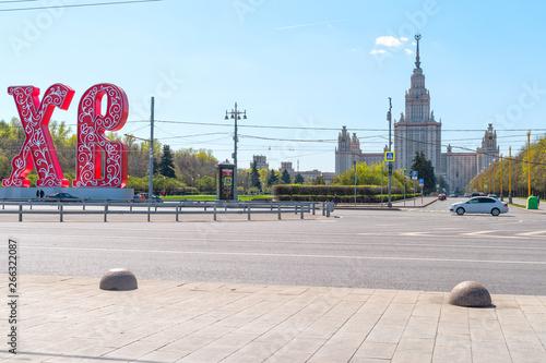 Garden Poster Light blue Huge letters XB (Christ is Risen) on Kosygin Street. Moscow. Sparrow Hills