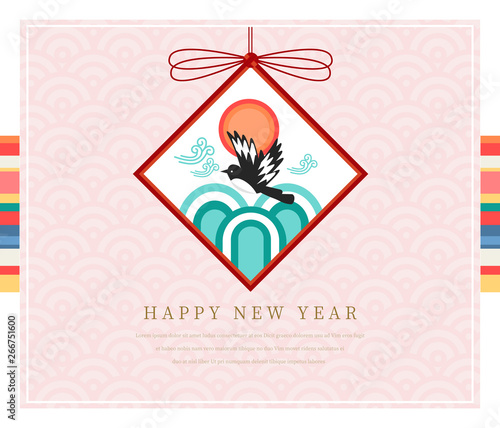 Korea tradition new year card, Vector illustration Wallpaper Mural