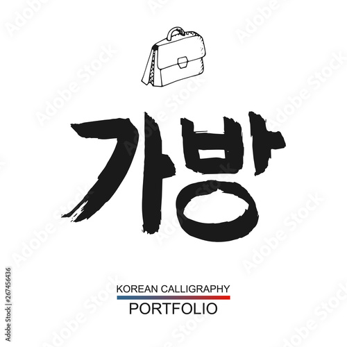 Korean text translate: portfolio  South Korea language font with