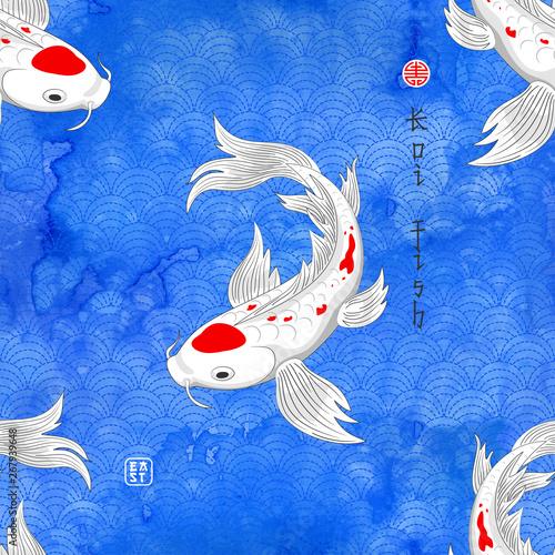 Recess Fitting Submarine Seamless background with Japanese koi carp. Watercolor blue backdrop. The inscription Koi fish and East.