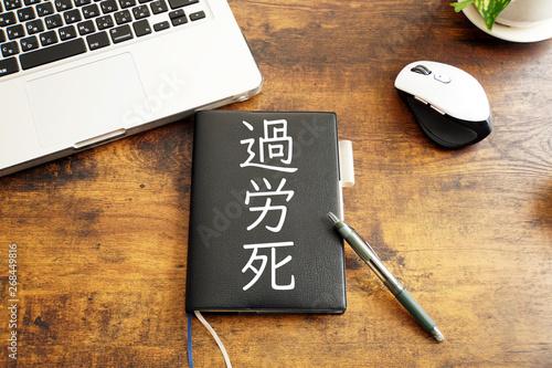Fotografie, Tablou  過労死の文字と手帳とデスク