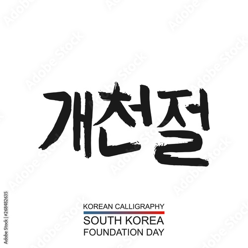 Korean text translate: South Korea Foundation Day (3 october
