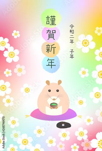 Cadres-photo bureau Chats ねずみ 子年の年賀状 梅花 茶の湯するネズミ 令和二年(JPG画像)