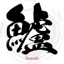 鱸・Suzuki(筆文字・手...