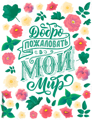 Pinturas sobre lienzo  Poster on russian language - welcome to my world