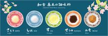 和食 基本の調味料