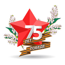 Holiday - 9 May. Victory Day. Inscription In Russian: 75 Years Of Victory