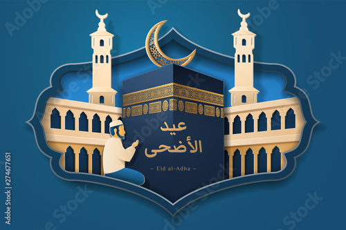 Kaaba stone with Eid al-Adha calligraphy in front of Masjid al-Haram mosque Canvas Print